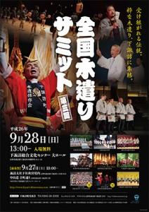 2014kiyari_poster